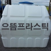 KS 뉴엘 백색 2톤 사각탱크(뚜껑청색)