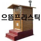 재래식-706 이동식화장실 간이화장실