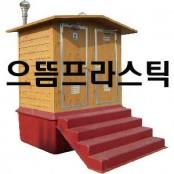 자연발효식 화장실 2조식 간이화장실 712-2